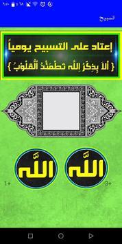المصحف الملون poster