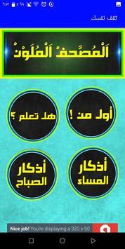 المصحف الملون screenshot 3