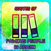 Quotes Of Famous People In Arabic icon