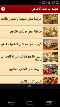 شهيوات وصفات عيد الأضحى الكبير screenshot 1