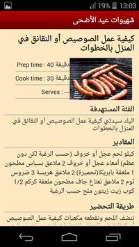 شهيوات وصفات عيد الأضحى الكبير screenshot 2