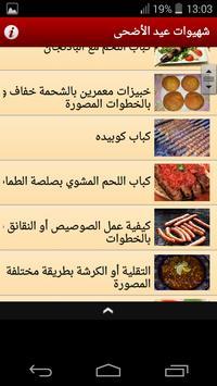 شهيوات وصفات عيد الأضحى الكبير screenshot 3