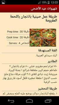 شهيوات وصفات عيد الأضحى الكبير screenshot 4
