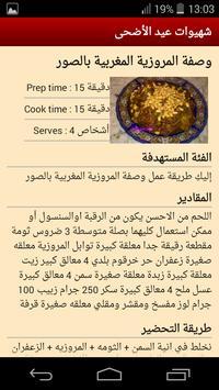 شهيوات وصفات عيد الأضحى الكبير screenshot 6