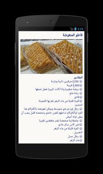 حلويات أحلام apk screenshot