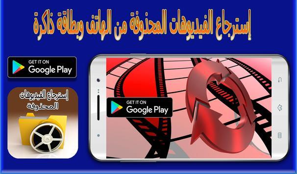 إسترجاع الفيديوهات المحذوفة apk screenshot