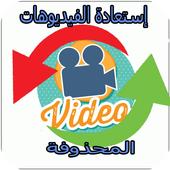 إسترجاع الفيديوهات  الممسوحة  بسهولة icon