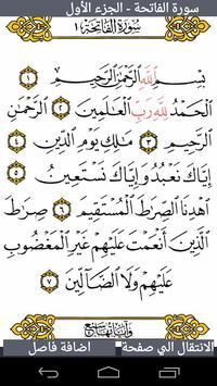 Read Quran apk screenshot