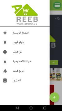 Areeb قريب screenshot 3