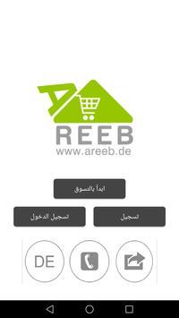 Areeb قريب screenshot 2