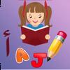 تعليم الحروف العربية والانجليزية والارقام لاطفال-icoon
