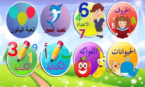 تعليم الحروف العربية والانجليزية والارقام poster