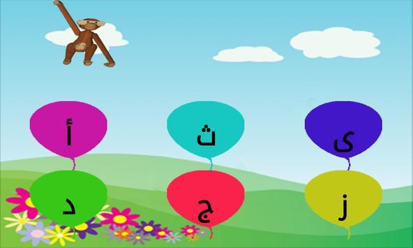 تعليم الحروف العربية والانجليزية والارقام screenshot 1