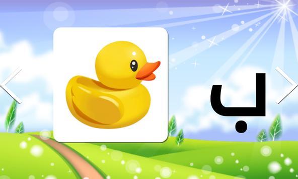 تعليم الحروف العربية والانجليزية والارقام screenshot 3