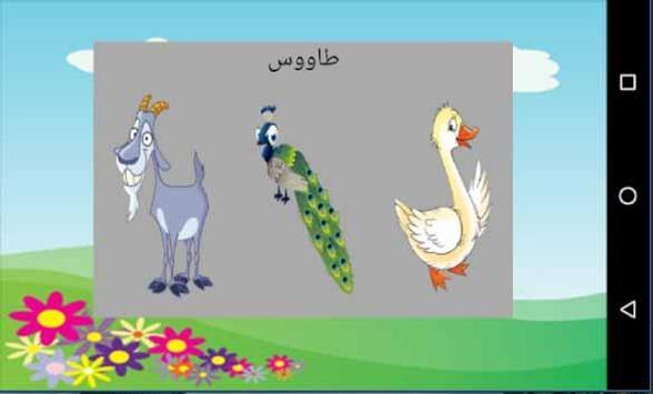 تعليم الحروف العربية والانجليزية والارقام screenshot 4
