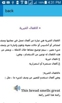 تعلم اللغة الانجليزية بالصوت بدون نت حتى الاحتراف screenshot 6