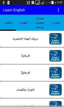 تعلم اللغة الانجليزية بالصوت بدون نت حتى الاحتراف screenshot 2