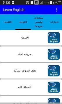 تعلم اللغة الانجليزية بالصوت بدون نت حتى الاحتراف plakat