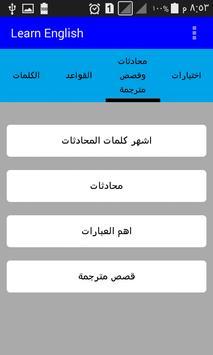 تعلم اللغة الانجليزية بالصوت بدون نت حتى الاحتراف screenshot 3