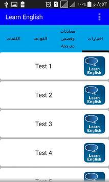 تعلم اللغة الانجليزية بالصوت بدون نت حتى الاحتراف screenshot 4