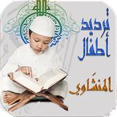 Holy Quran MinShawy Child icon