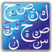 Learn Arabic Alphabet icon