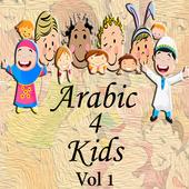 Arabic 4 kids Vol 1 圖標