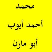 القرأن الكريم بصوت محمد ابو مازن - بدون إعلانات icon