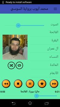 القرأن الكريم بصوت محمد ابو مازن - بدون إعلانات poster