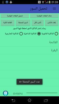 القرأن الكريم بصوت محمد ابو مازن - بدون إعلانات apk screenshot