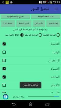 القرأن الكريم بصوت محمد ابو مازن - بدون إعلانات screenshot 13