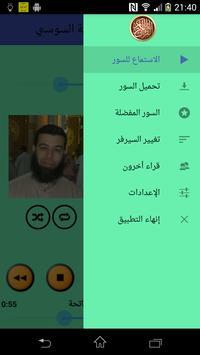 القرأن الكريم بصوت محمد ابو مازن - بدون إعلانات screenshot 1