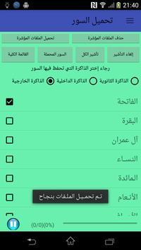 القرأن الكريم بصوت محمد ابو مازن - بدون إعلانات screenshot 6