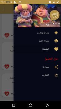 مسجاتي 2017 screenshot 5