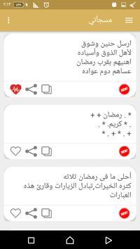 مسجاتي 2017 screenshot 2