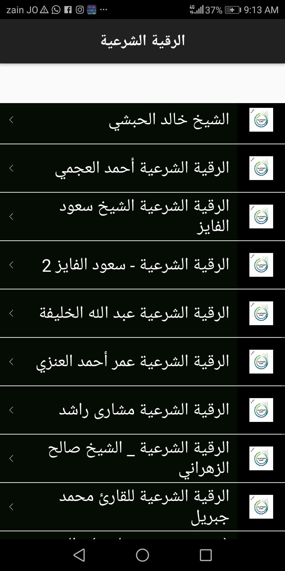الرقية الشرعية الصوتية سعود الفايز For Android Apk Download