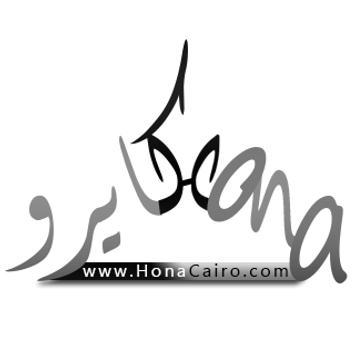 هنا كايرو / Hona Cairo screenshot 8