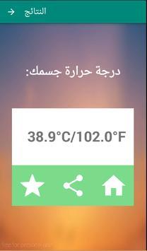 BodyTemperature Prank apk screenshot