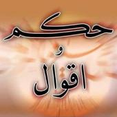 حكم و مواعظ و أقوال مأثورة icon