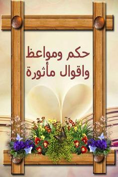 حكم و مواعظ و أقوال مأثورة poster