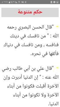 حكم و مواعظ و أقوال مأثورة apk screenshot