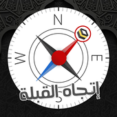 Accurate Qibla Direction: White Edition icon