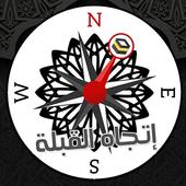 Accurate Qibla Direction: White Edition 3 icon