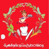 وصفات طبخ متنوعة وشهية icon