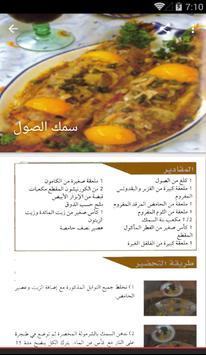 وصفات طبخ متنوعة وشهية screenshot 3