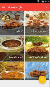 وصفات طبخ متنوعة وشهية poster