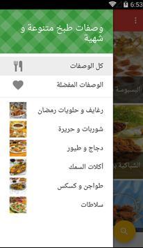 وصفات طبخ متنوعة وشهية screenshot 1