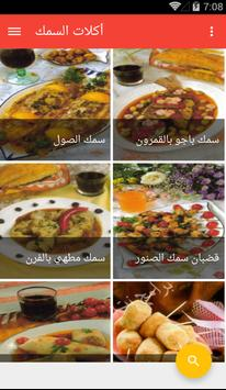 وصفات طبخ متنوعة وشهية screenshot 2