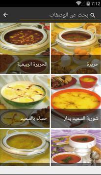 وصفات طبخ متنوعة وشهية screenshot 4