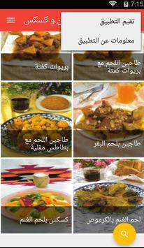 وصفات طبخ متنوعة وشهية screenshot 5